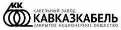 kav_kabel_zavod