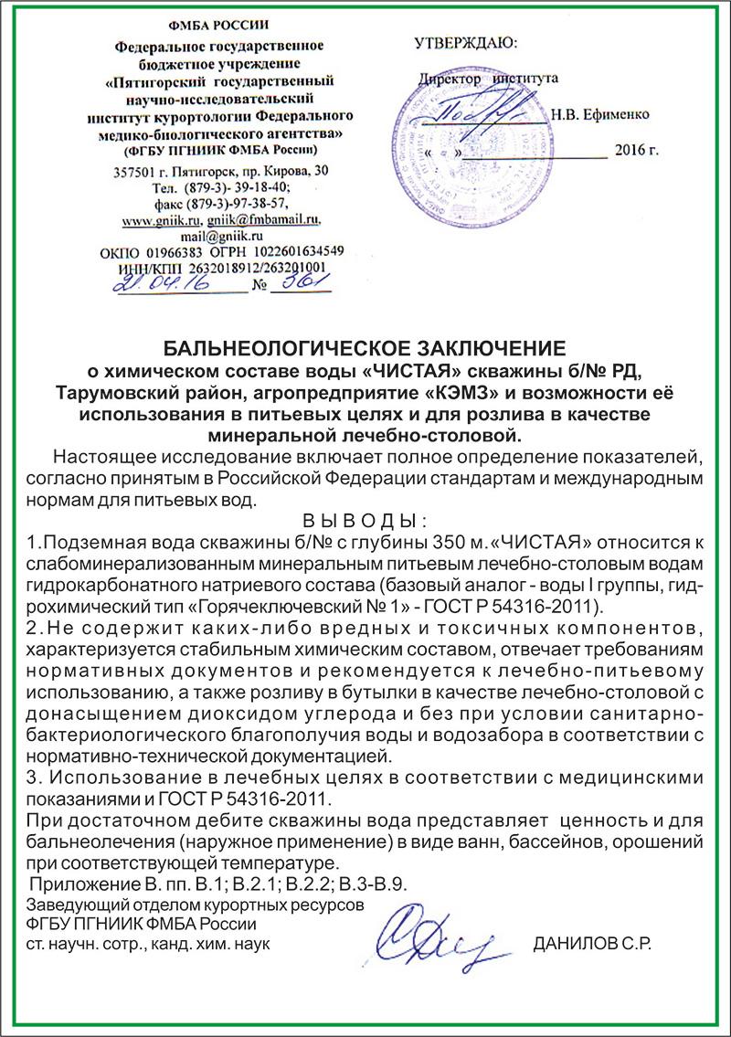 ФМБА-РОССИИ-Бальнеологическое-заключение