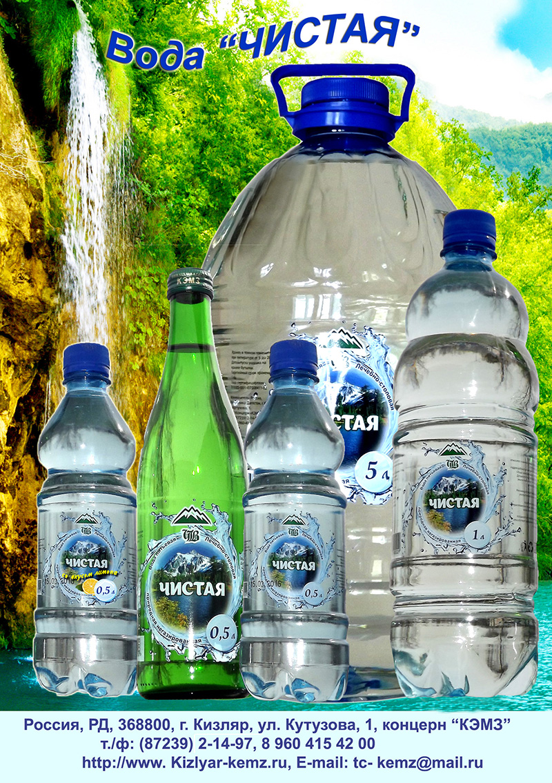 Минеральная вода Чистая