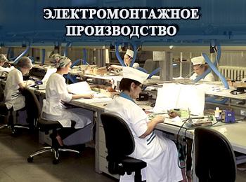 электромонтажное производство