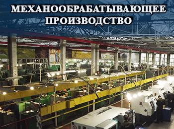 механообрабатывающее производство