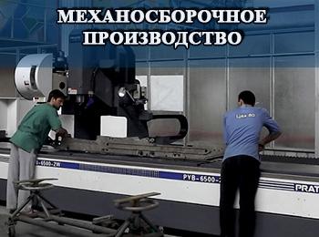 механосборочное производство