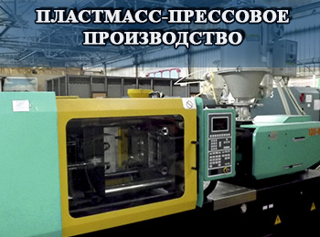 пластмасс прессовое производство
