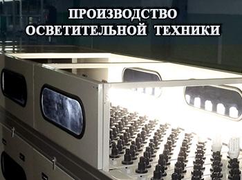 производство осветительной техники