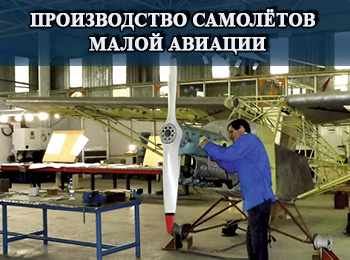 производство самолетов малой авиации