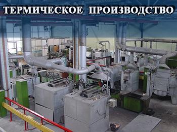 термическое производство