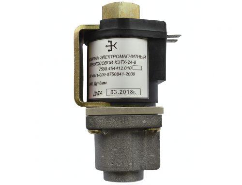 Электромагнитный трехходовой клапан КЭТХ-24-8