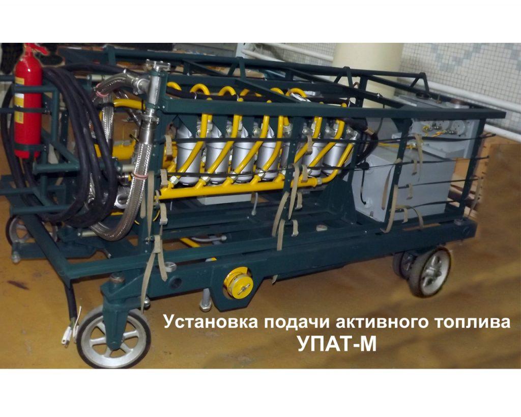 установка подачи активного топлива УПАТ-М