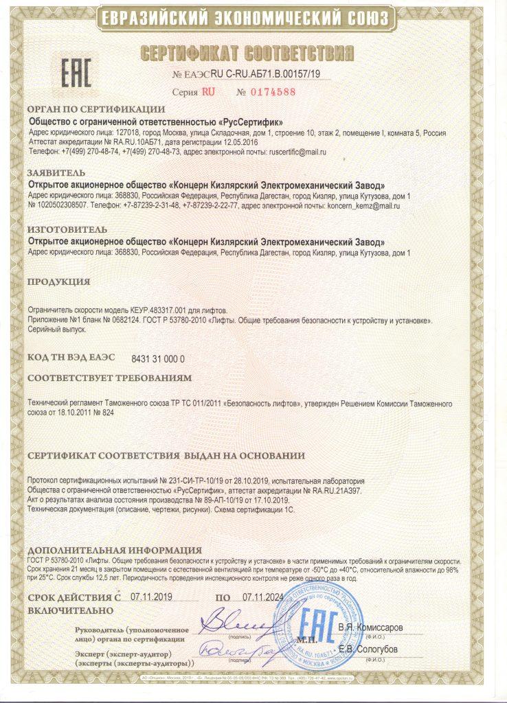 сертификат ограничитель скорости