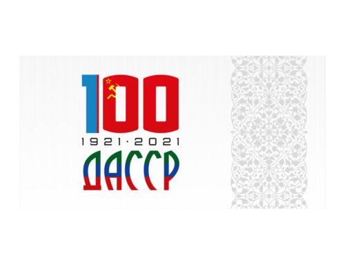 На предприятии ОАО «Концерн КЭМЗ» отметили 100-летие со дня образования ДАССР.